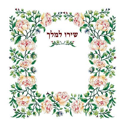 1/34 שירו למלך פרחים לבן (סקודיקס)
