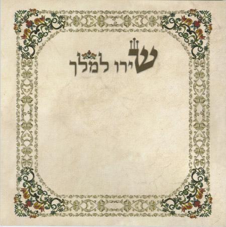 1/48 שירו למלך עברית/אנגלית